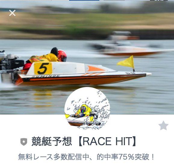 RACE HIT(レースヒット)