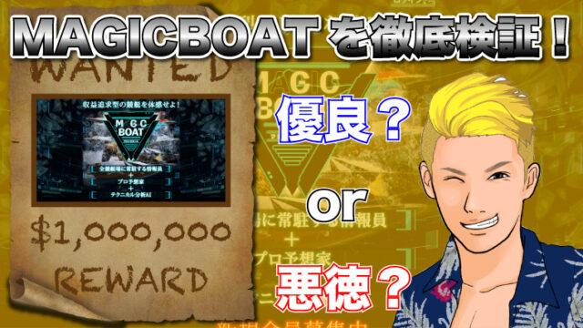悪徳認定!競艇予想サイトMAGICBOAT(マジックボート)を検証したら危険な予想サイトだった!
