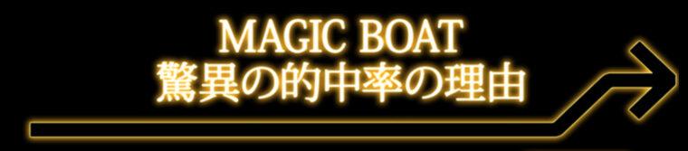MAGICBOAT(マジックボート)が稼げる根拠・理由