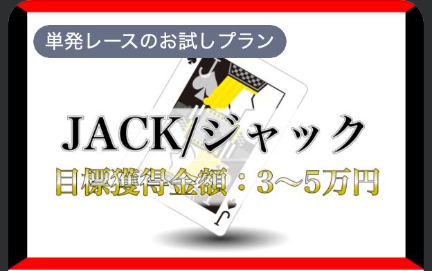 MotorAce(モーターエース)の有料プラン【Jack/ジャック】