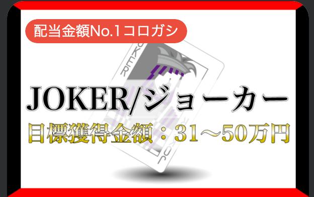 MotorAce(モーターエース)の有料プラン【Joker/ジョーカー】