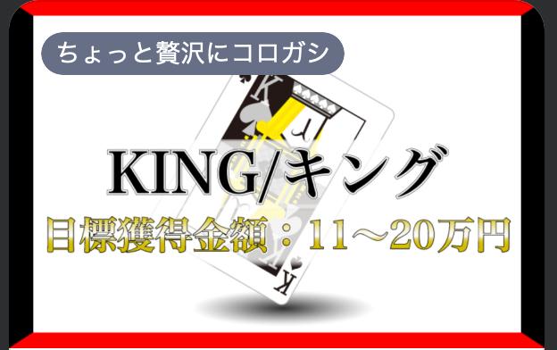 MotorAce(モーターエース)の有料プラン【King/キング】