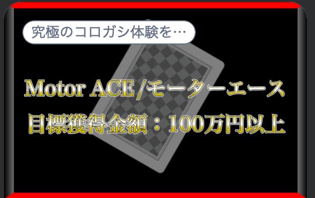 MotorAce(モーターエース)の有料プラン【MotorAce/モーターエース】