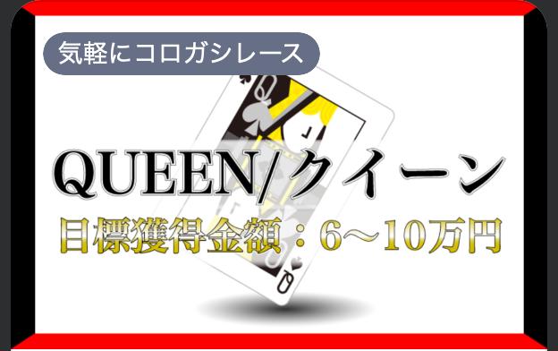 MotorAce(モーターエース)の有料プラン【Queen/クイーン】