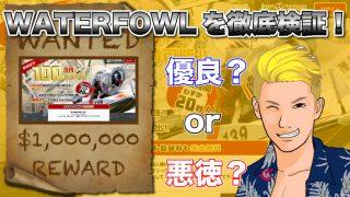 【悪徳認定】ウォーターフォール(WATERFOWL)という競艇予想サイトを検証してみたぜ!