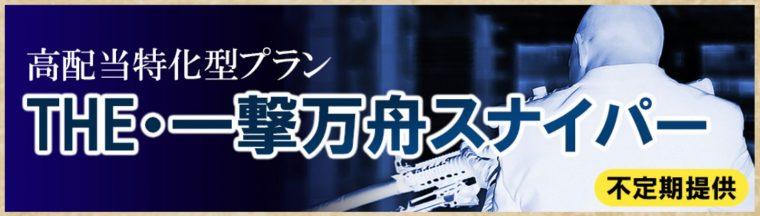 戦国ボートの有料予想【THE・一撃万舟スナイパー】詳細
