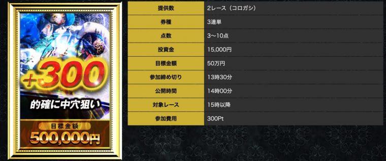 神舟の有料プラン【+300】