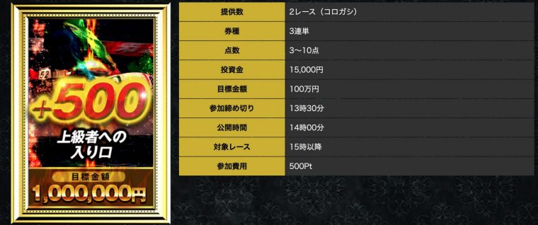 神舟の有料プラン【+500】