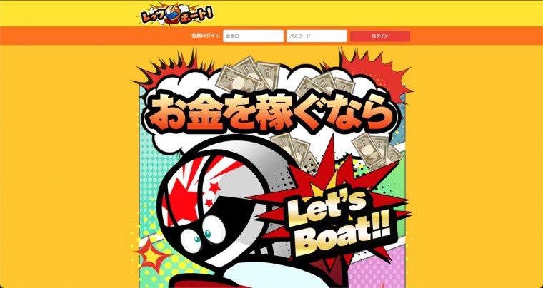 レッツボートのトップページ