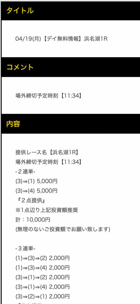 【4月19日】ボートテクニカル無料予想:浜名湖1R
