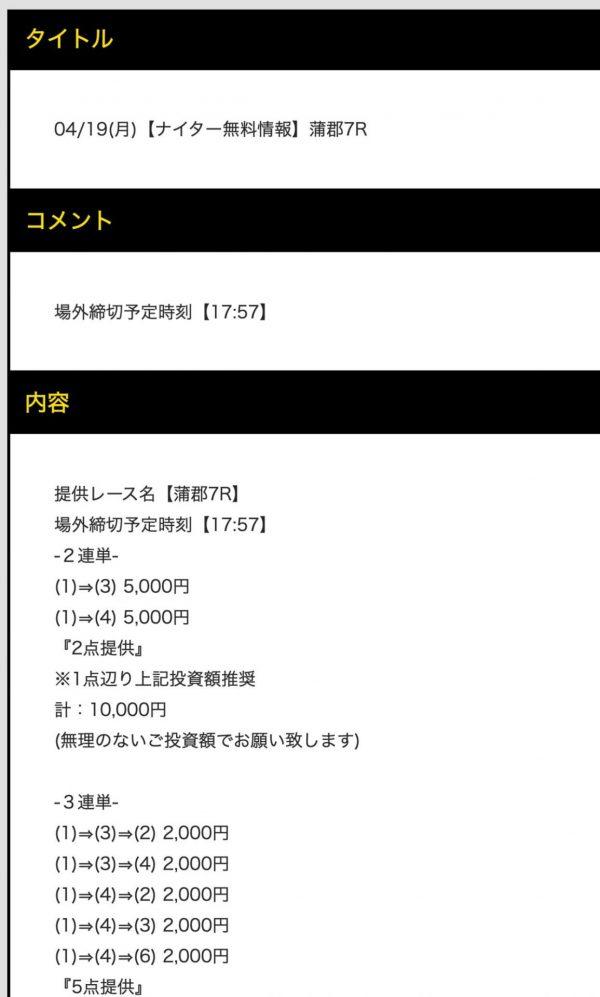【4月19日】ボートテクニカル無料予想:蒲郡7R