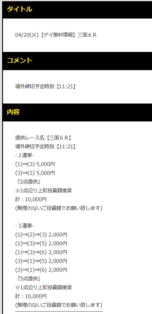 【4月20日】ボートテクニカル無料予想:三国6R