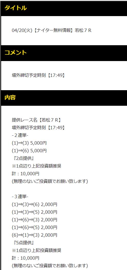 【4月20日】ボートテクニカル無料予想:若松7R