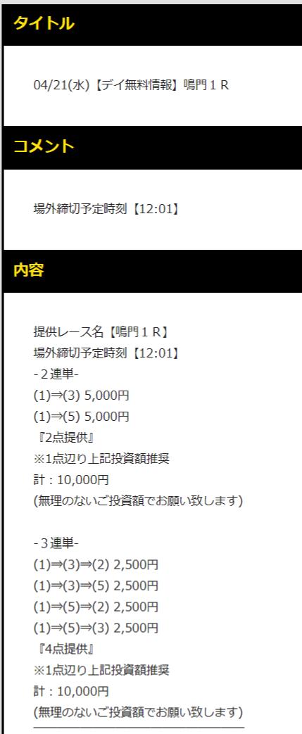 【4月21日】ボートテクニカル無料予想:鳴門1R