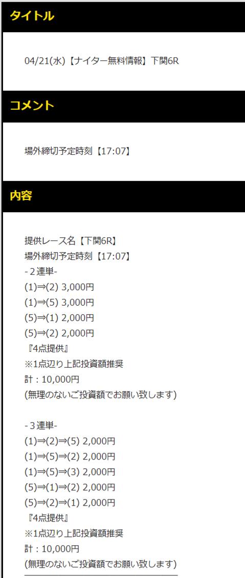 【4月21日】ボートテクニカル無料予想:下関6R
