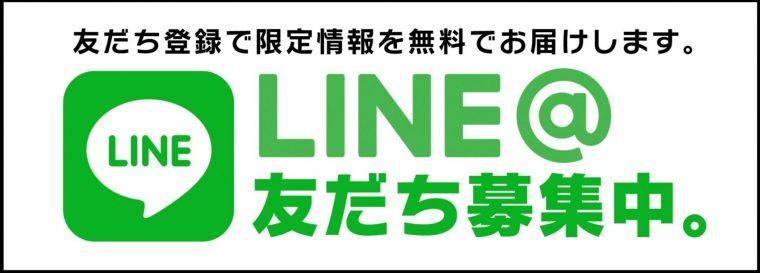 ボートテクニカルの公式LINE@