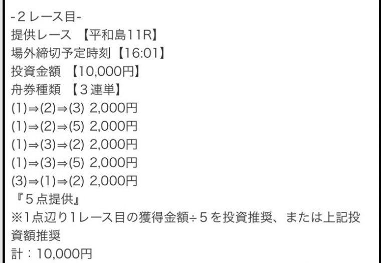 ボートテクニカルのLINE@限定情報:2レース目