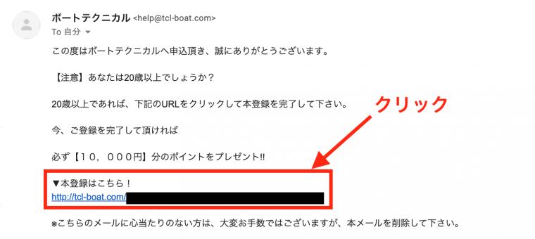 ボートテクニカルの仮登録完了メール
