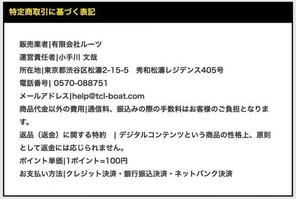 ボートテクニカルの「特定商取引法に基づく表記」