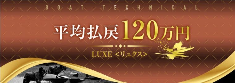 ボートテクニカルの有料プラン【LUXE<リュクス>】