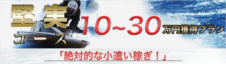 堅実コース:10万円〜30万円獲得プラン
