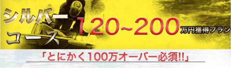 シルバーコース:120万円〜200万円獲得プラン