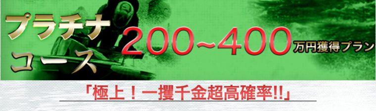 プラチナコース:200万円〜400万円獲得プラン