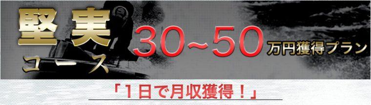堅実コース:30万円〜50万円獲得プラン