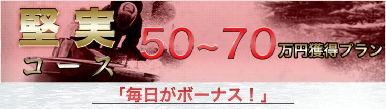 堅実コース:50万円〜70万円獲得プラン