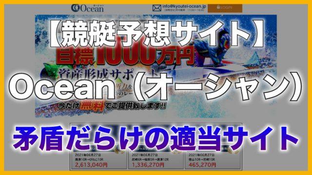 【矛盾だらけ】Ocean(オーシャン)は当たらない悪質競艇予想サイト