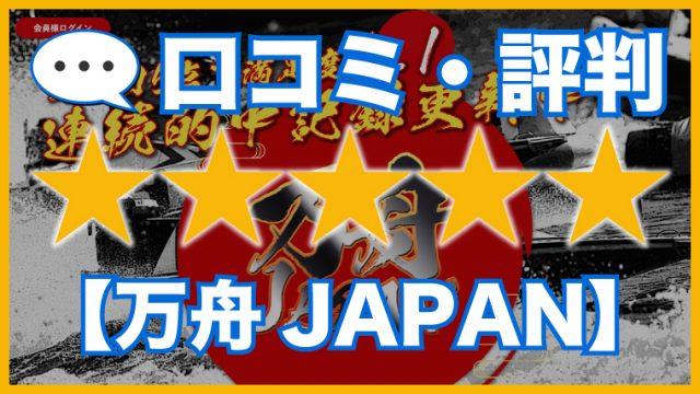 【競艇予想サイトの口コミ・レビュー】万舟JAPAN