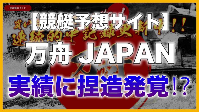【捏造発覚】万舟JAPANは悪徳競艇予想サイト!口コミ・予想を検証してみた!