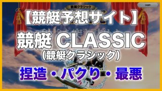 競艇CLASSIC(クラシック)は悪質競艇予想サイト!パクリ・捏造のオンパレード!