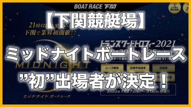 【下関競艇場】ミッドナイトボートレースの出場者が決定!出場者や展望をまとめてみた