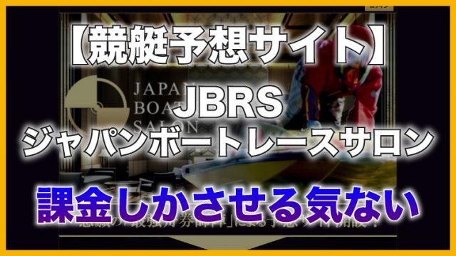 【悪質過ぎる】JBRS(ジャパンボートレースサロン)は利用価値なし!