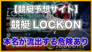 【個人情報ダダ漏れ】競艇LOCKON(競艇ロックオン)はオススメできない!